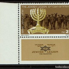 Sellos: SELLOS. ISRAEL. NUEVO. 1988 THE JEWISH LEGION FOR PALESTINE. Lote 207334336