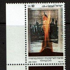 Sellos: SELLOS. ISRAEL. NUEVO. 1988 50 YEARS AFTER KRISTALLNACHT. Lote 207334608