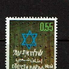 Sellos: SELLOS. ISRAEL. NUEVO.. Lote 207335231