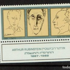 Sellos: SELLOS. ISRAEL. NUEVO. 1986 ARTHUE RUBINSTEIN. BORDE DE HOJA. Lote 207336086