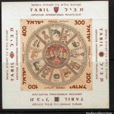 Sellos: SELLOS. ISRAEL. NUEVO. HOJA DE LA EXPOSICIÓN INTERNACIONAL FILATÉLICA TABIL. Lote 207336280