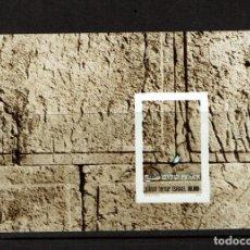 Sellos: SELLOS. ISRAEL. NUEVO. HOJA SIN DENTAR DE 1979 PEACE. Lote 207336366