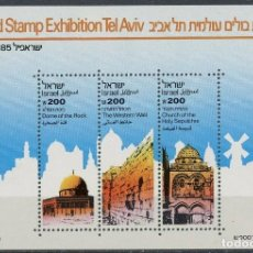 Sellos: ISRAEL 1985 HB IVERT 29 *** EXPOSICIÓN FILATÉLICA INTERNACIONAL EN TEL-AVIV - ISRAPHIL-85. Lote 207699775