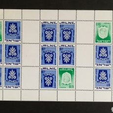 Sellos: ISRAEL, ESCUDOS DE CIUDADES, RAMLA 1970 MNH (FOTOGRAFÍA REAL). Lote 210235066
