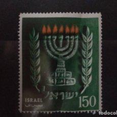 Sellos: ISRAEL. 85 ANIVERSARIO DEL ESTADO. MENORA: CANDELABRO DE LOS SIETE BRAZOS. 1955. (107). Lote 210695899