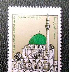Sellos: ISRAEL. 974 FIESTA DEL FIN DEL RAMADÁN: MEZQUITA AL-JAZZAR. 1986. SELLOS NUEVOS Y NUMERACIÓN YVERT.. Lote 211261119