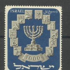 Sellos: ISRAEL - SELLO DE LA MENORA DE 1.952 CON TAB Y SIN CHARNELA. Lote 217212532