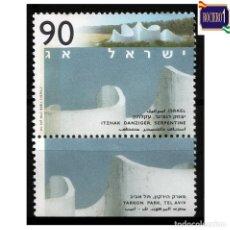Sellos: ISRAEL 1995. MICHEL 1321, SCOTT 1222. ESCULTURA. SERPENTINA. NUEVO** MNH SIN GOMA. Lote 218538878