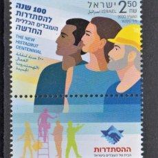 Sellos: 9.- ISRAEL 2020 EL NUEVO CENTENARIO DE HISTADRUT. Lote 219525788