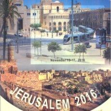 Sellos: ISRAEL-JERUSALEM 2016 - CATALOGUE-PALMARES-ATM CON MATASELLOS ESPECIAL-SOUVENIR SHEET KING SOLOMON. Lote 220428343