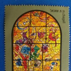 Sellos: SELLO DE ISRAEL. AÑO 1973. ARTE. VIDRIERAS DE MARC CHAGALL. Lote 221738791