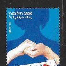 Sellos: ISRAEL. Lote 222325377