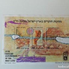 Sellos: HOJITA ISRAEL (1). Lote 224516221