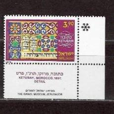 Sellos: ISRAEL Nº 672 AL 674 (**). Lote 226571150