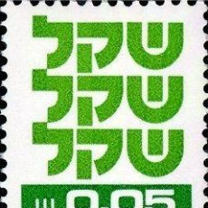 Sellos: ISRAEL 1980 SCOTT 757 SELLO ** STANDBY SHEQEL MICHEL 829X YVERT 771 STAMPS TIMBRE BRIEFMARKE. Lote 227029795