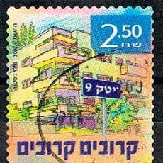 Sellos: ISRAEL Nº 1912, KROVIM KROVIM , ESTUDIOS DE LA SERIE DE TELEVISIÓN EDUCATIVA, USADO. Lote 227236705