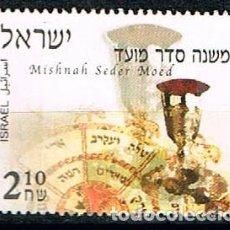 Sellos: ISRAEL Nº 1832, ÓRDEN DE MOED, FIESTA RELIGIOSA DE LA ORDEN DE LA MISHNA, SIN MATASELLAR. Lote 227238820