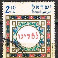 Sellos: ISRAEL Nº 1673, EL LADINO, LENGUA HEBREA DE LOS ESPAÑOLES SEFARDIES HASTA LA EXPULSIÓN, USADO. Lote 227561265