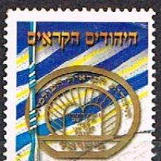 Sellos: ISRAEL Nº 1622, ETNIAS JUDIAS: JUDÍOS KARAITAS., USADO. Lote 227685410