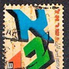 Sellos: ISRAEL Nº 1606, EL ALFABETO HEBREO, LETRAS DIVERSAS, USADO. Lote 227687451