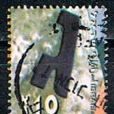 Sellos: ISRAEL Nº 1603, EL ALFABETO HEBREO, GUIMEL, USADO CON TAB. Lote 227687610