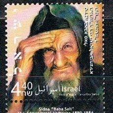 Sellos: ISRAEL Nº 1534, RABINO ISRAEL ABIHSSIRA SIDNA BABA SALI., NUEVO CON TAB. Lote 227734010