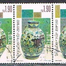 Sellos: ISRAEL Nº 1532, CULTURA JUDIA EN ESLOVAQUIA, CERÁMICA, TRANSPORTE DE UN DIFUNTO, USADO EN TIRA DE 3. Lote 227735750
