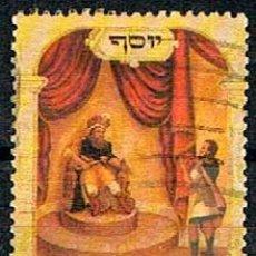 Sellos: ISRAEL Nº 1527, AÑO NUEVO JUDIO, JOSÉ INTERPRETA EL SUEÑO DEL FARAÓN, USADO. Lote 227740175