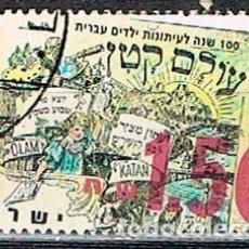 Sellos: ISRAEL Nº 1284, DÍA DEL SELLO. CENTENARIO DE LOS MAGAZINES INFANTILES EN HEBREO, USADO. Lote 228033350