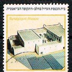 Sellos: ISRAEL Nº 1070, AÑO NUEO JUDIO (SINAGOGAS DEL MUSEO DE LA DIÁSPORA DE TEL AVIV.) USADO. Lote 228038115