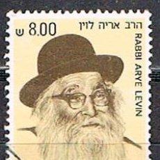 Sellos: ISRAEL Nº 875, RABINO ARYE LEVIN, PADRE DE LOS PRISIONEROS, USADO. Lote 228160590