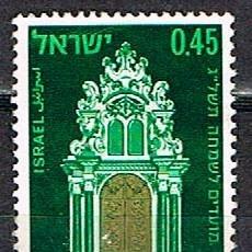 Sellos: ISRAEL Nº 565, AÑO NUEVO JUDÍO DE 5.733 (1972). ARCAS DE ITALIA., USADO. Lote 228171240