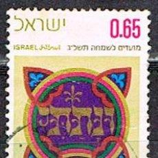Sellos: ISRAEL Nº 521, AÑO NUEVO JUDÍO DE 5.732 (1971). FIESTA DE LOS TABERNÁCULOS (SUKKOT), USADO. Lote 228171660