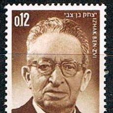 Sellos: ISRAEL Nº 299, FLLECIMIENTO DEL PRESIDENTE IZHAK BEN - ZVI, NUEVO ***. Lote 228173350