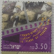 Selos: SELLO ISRAEL, THE FIRST HEBREW TALKIE, 3.50 SHEQALIM. Lote 232702940
