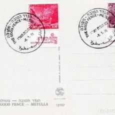 Sellos: ISRAEL, 1975, CARTA , MICHEL ,529X-600X. Lote 237517930