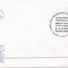Sellos: ISRAEL, 1977, CARTA , MICHEL ,721. Lote 237518115