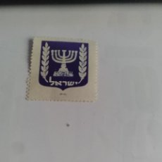 Sellos: SELLO ISRAEL. Lote 237530975