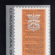 Sellos: ISRAEL HB 10** - AÑO 1973 - DIA DE LA INDEPENDENCIA. Lote 237560280
