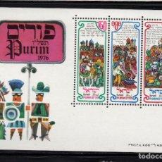 Sellos: ISRAEL HB 14** - AÑO 1976 - FIESTAS DE ISRAEL - PURIN. Lote 237560540