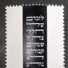 Selos: ISRAEL 1975. ***MNH SERIE COMPLETA MEMORIAL DAY. Lote 242165735