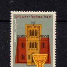 Sellos: ISRAEL 120** - AÑO 1957 - 50º ANIVERSARIO DE LA ACADEMIA DE ARTE Y DISEÑO BEZALEL. Lote 245432960