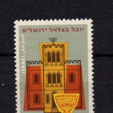 Sellos: ISRAEL 120** - AÑO 1957 - 50º ANIVERSARIO DE LA ACADEMIA DE ARTE Y DISEÑO BEZALEL. Lote 245434815