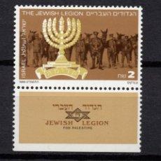 Francobolli: ISRAEL 1052** - AÑO 1988 - LA LEGIÓN JUDÍA POR LA LIBERACIÓN DE PALESTINA - PRIMERA GUERRA MUNDIAL. Lote 247373965