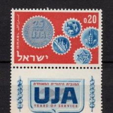 Sellos: ISRAEL 230** - AÑO 1962 - 25º ANIVERSARIO DE LA LLAMADA A LA UNION DE LOS JUDIOS. Lote 267417459