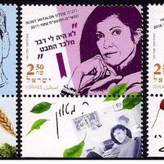 Sellos: ISRAEL 2020 - ISRAELI AUTHORS AND POETS STAMP SET MNH. Lote 251922585
