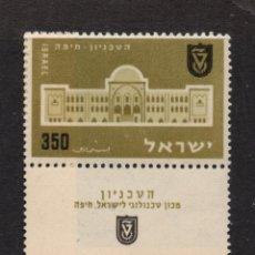 Sellos: ISRAEL 109** - AÑO 1956 - 30º ANIVERSARIO DEL INSTITUTO TECNOLOGICO DE HAIFA. Lote 252114235