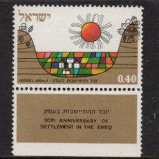 Sellos: ISRAEL 451** - AÑO 1971 - 50º ANIVERSARIO DEL DESARROLLO AGRÍCOLA DE EMEQ. Lote 252115250