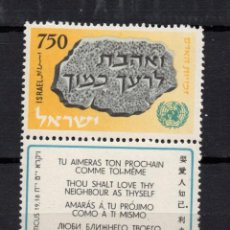 Sellos: ISRAEL 145** - AÑO 1958 - 10º ANIVERSARIO DE LA DECLARACION UNIVERSAL DE LOS DERECHOS HUMANOS. Lote 253431700