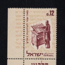 Sellos: ISRAEL 237** - AÑO 1963 - CENTENARIO DE HALBANON PRIMER DIARIO HEBREO. Lote 253432030